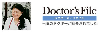 Doctor'sFile ドクターズファイル 当院のドクターが紹介されました